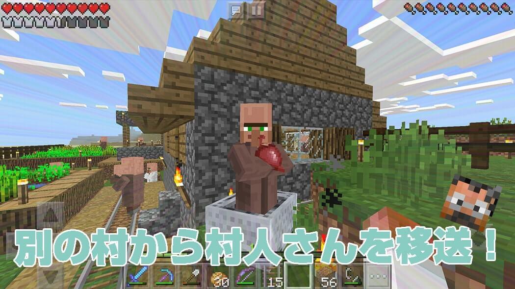 別の村から村人さんを移送!村同士をネザーで繋げると簡単です|#28 おじクラ - マインクラフトPE