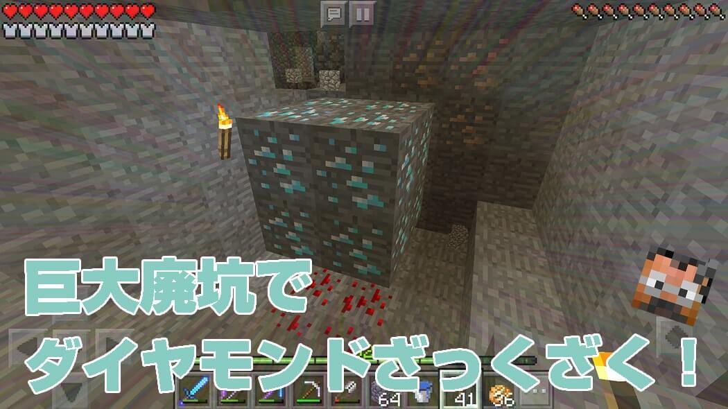巨大廃坑の下層フロアでダイヤモンドざっくざく!!|#38 おじクラ - マインクラフトPE