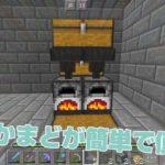 村にツリーハウス建築第一弾!|#48 おじクラ - マインクラフトPE