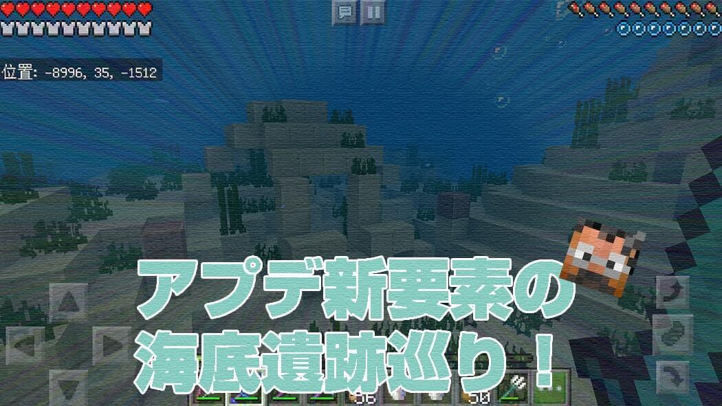 アプデ新要素の海底遺跡巡り!お宝チェスト3つ目で宝の地図ゲット!!|#101 おじクラ – マインクラフト(BE)