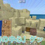 アプデ新アイテム「海の中心」ゲット!宝の地図で見つけたよ|#102 おじクラ – マインクラフト(BE)