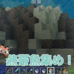 水槽設置のために温かい海洋バイオームで熱帯魚集め!|#105 おじクラ – マインクラフト(BE)