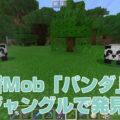 新Mob「パンダ」をジャングルで探索!なんと2匹見つかったよ|#114 おじクラ - マインクラフト(BE)