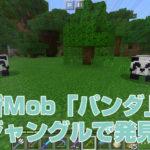 新Mob「パンダ」をジャングルで探索!なんと2匹見つかったよ|#114 おじクラ – マインクラフト(BE)