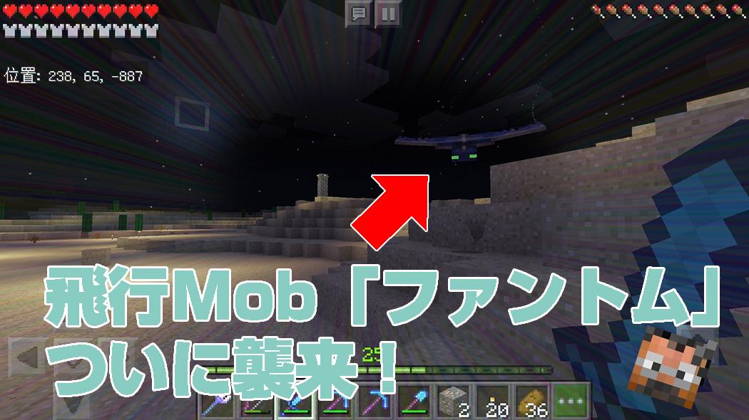 飛行Mob「ファントム」がついに襲来!|#113 おじクラ - マインクラフト(BE)