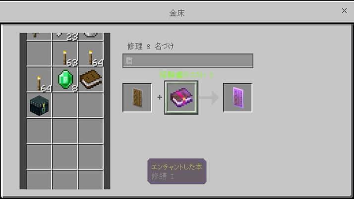 盾とクロスボウ!1.10アップデート実装の装備をクラフト!|#116 おじクラ – マインクラフト(BE)