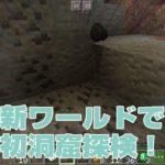 新ワールドで初洞窟探検!|#122 おじクラ – マインクラフト(BE)