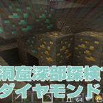 洞窟深部探検でダイヤモンドをついに発見!|#123 おじクラ – マインクラフト(BE)