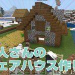 家建築!新たな職種を渡す村人さんのシェアハウス作り|#127 おじクラ - マインクラフト(BE)
