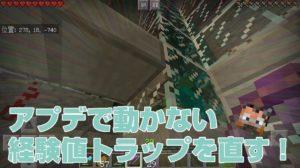 水流式エレベーターがアプデで動かない!?経験値トラップを直す!|#99 おじクラ - マインクラフト(BE)